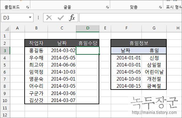 엑셀 Excel 함수 WEEKDAY, COUNTIF, AND 이용해서 휴일 수당 책정하는 방법