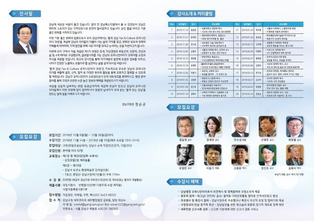 강남구, Tax&Culture 오피니언리더 과정 운영