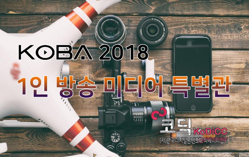 KOBA 2018 - 1인 방송 미디어 특별관