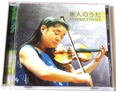 Atsuko Temma [2015, A Traveler's Song]