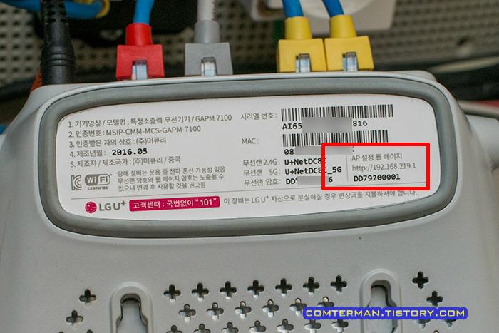 LG유플러스 공유기 관리자 암호