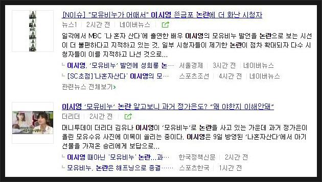 이시영 모유비누 논란 이해안돼 기사들