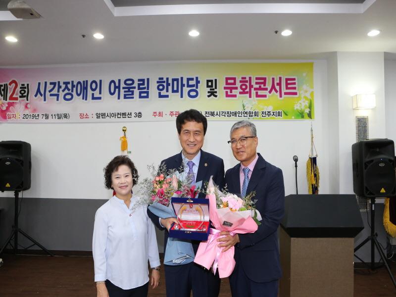 김희수 전북도의원, 시각장애인협회 감사패 수상