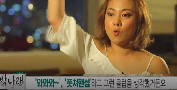 박나래의 미국 클럽에 대한 상상