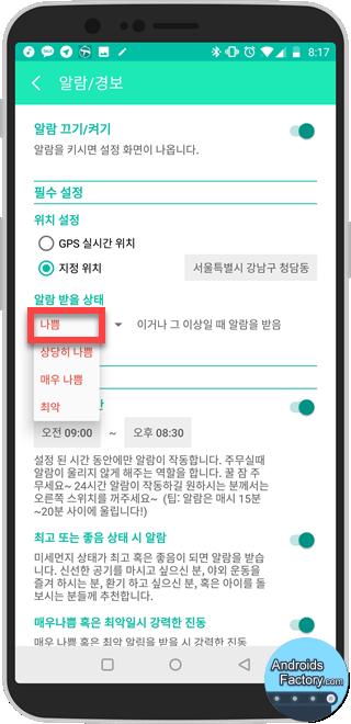 미세먼지 앱 추천