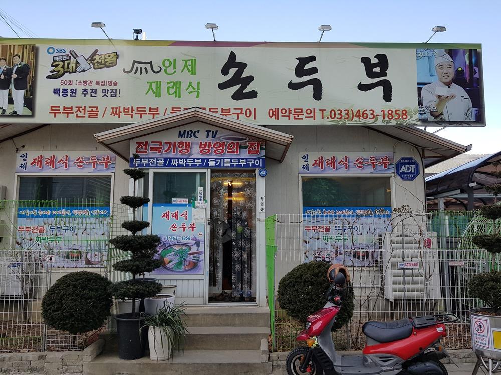 [인제 맛집]인제재래식손두부