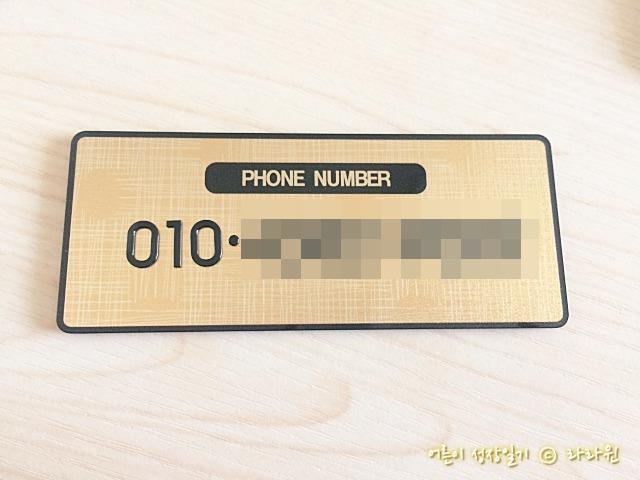 다이소 주차알림판 전화번호 붙이기