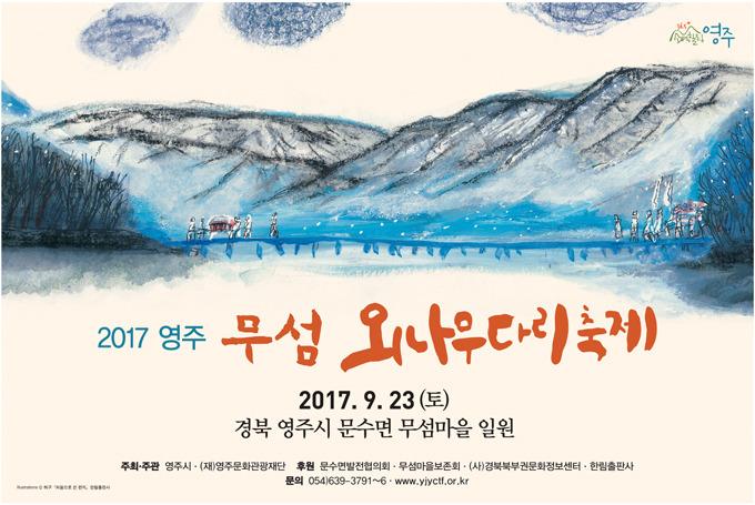 무섬외나무다리축제 : 한국의 아름다운 길 100선 중의 한곳으로 선정된 무섬마을 외나무다리