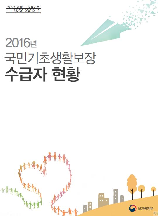 2016년 국민기초생활보장 수급자 현황_통계