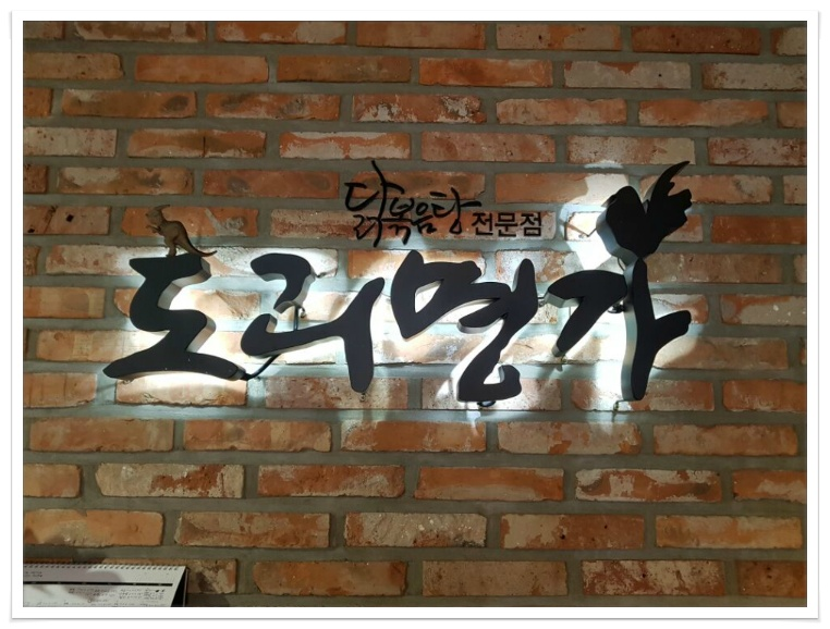 진주 닭볶음탕 맛집