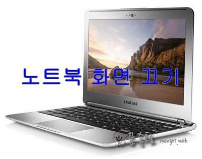 태블릿PC 및 노트북 화면 끄기