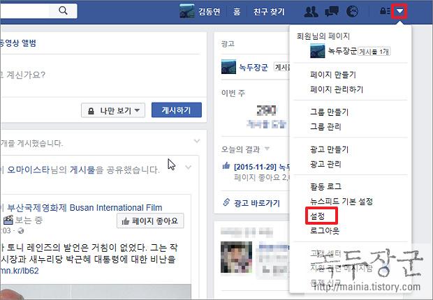 페이스북 Facebook 이메일 변경하는 방법