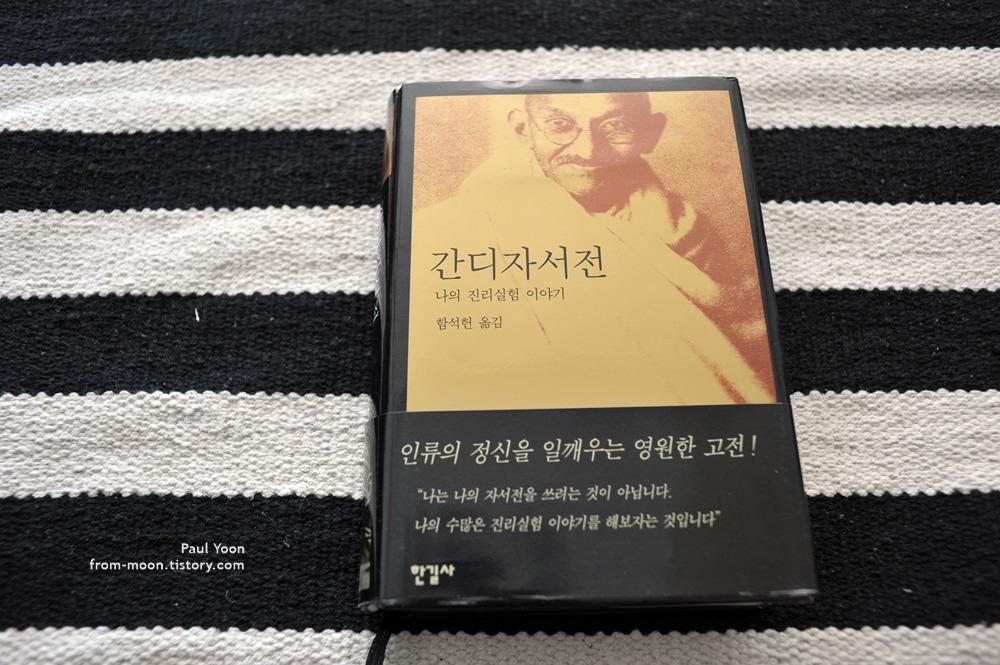 [자서전] 나의 진리실험 이야기, 마하트마 간디 자서전 - 함석헌 옮김, 한길사 를 읽고 [마하트마 간디,  M. K. Gandhi]