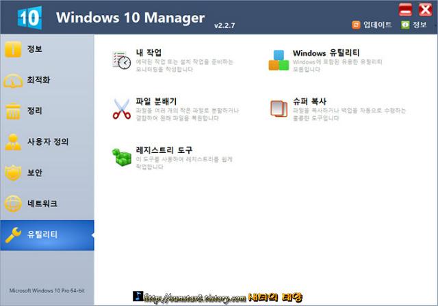 Windows10Manager2.2.7Portable_한글판다운로드_8