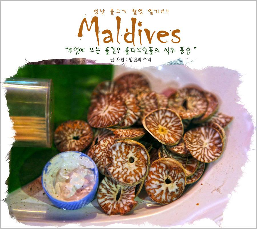 이 음식의 정체는? 몰디브인들의 독특한 후식 문화
