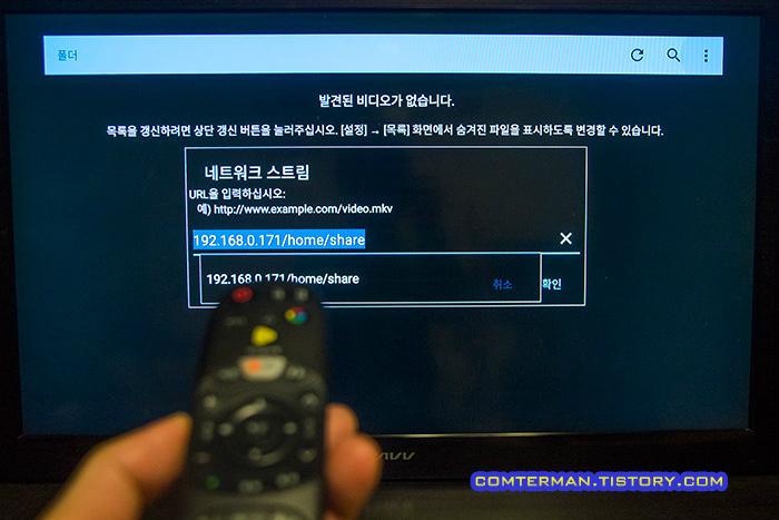 MX 플레이어 네트워크 스트리밍