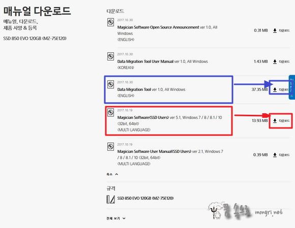 삼성 매지션 5.1 다운로드