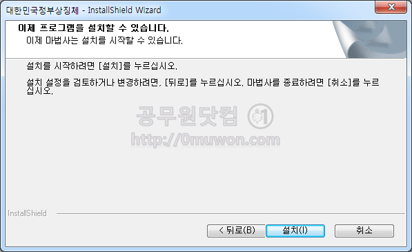 대한민국정부상징체 설치 시작