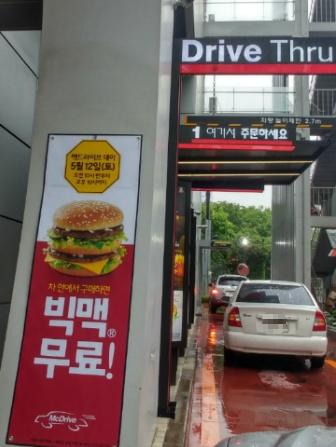 맥도날드  맥드라이브데이