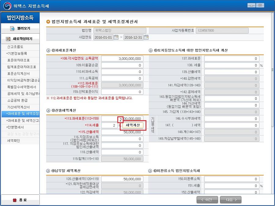 과세표준 및 세액조정계산서 입력
