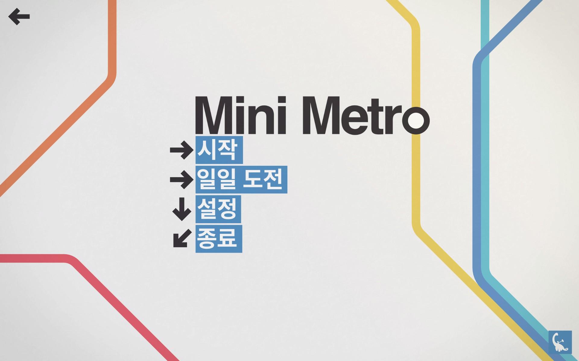 미니 메트로(Mini Metro)