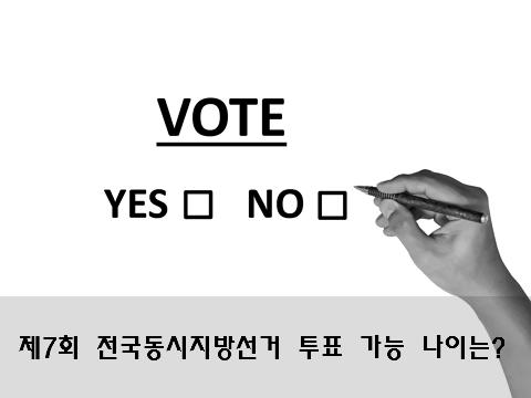 제7회 전국동시지방선거 투표 가능 나이는?