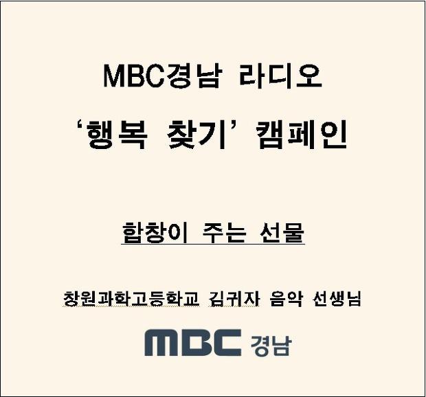 MBC 경남 라디오 행복찾기 캠페인 녹음