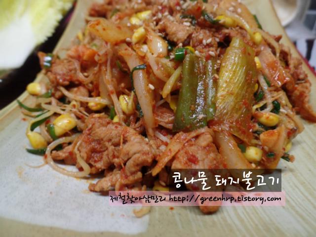 간단하고 맛있는 가을찬 52, 콩나물돼지불고기~