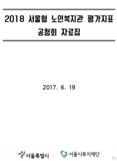 2018 서울형 노인복지관 평가지표 공청회 자료집