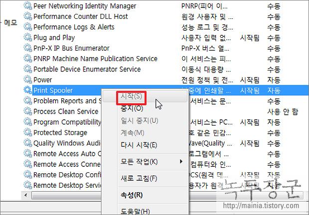 엑셀 Active Directory 디렉터리 서비스를 현재 사용할 수 없습니다. 에러 해결하는 방법