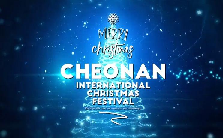 천안세계크리스마스축제 : 천안의 상징이자 번화가였던 명동거리에서 세계 크리스마스 축제를 즐긴다