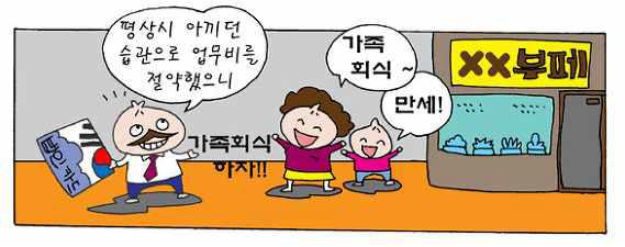 감사교육 letter - 예산 목적 외 사용 금지