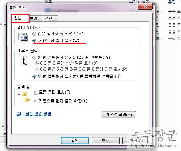 윈도우7 탐색기 하위 폴더 새 창으로 여는 방법