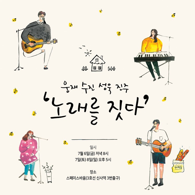 노래를 짓다 - 한웅재, 박수진, 한성욱, 이진주 2018.7,6-8 스페이스 바움