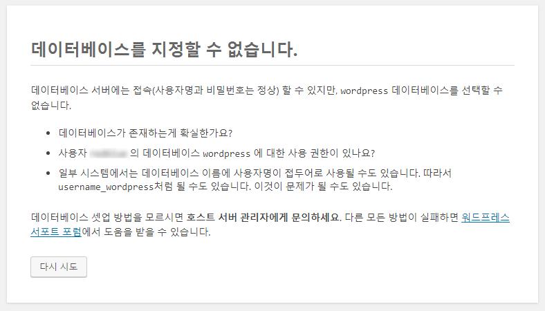 홈페이지 오픈소스 워드프레스 설치