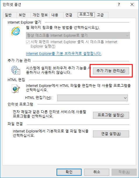 인터넷 익스플로러(IE) 기본 검색 공급자 바꾸기