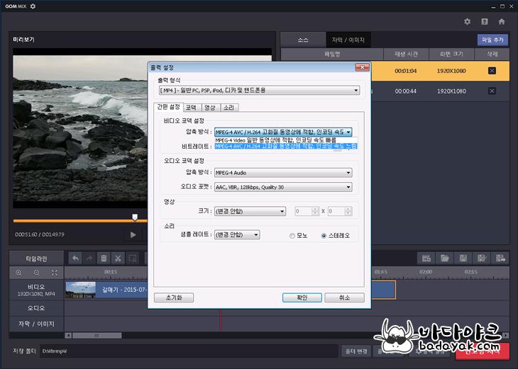 mkv, mp4 동영상 자르기·합치기 편집 프로그램 곰믹스