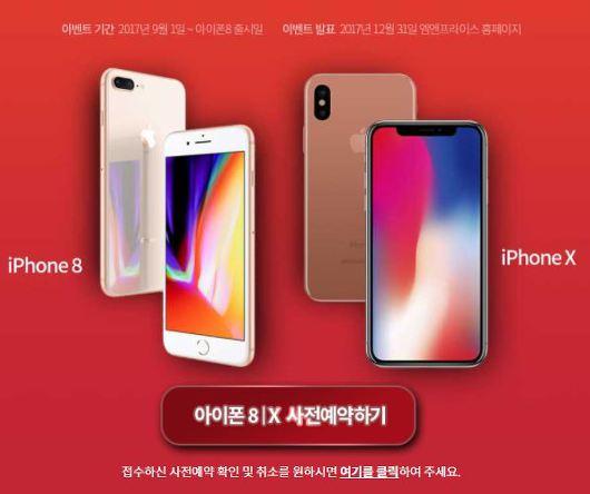 [이벤트 공유] 아이폰8과 아이폰X 출시 기념 사전예약 이벤트! (아이폰 사은품 진짜 많은 곳, 아이폰8 플러스 사전예약 쉬운 곳, 아이폰 사전예약 쉽게하기, 아이폰X 사전예약 혜택보기)