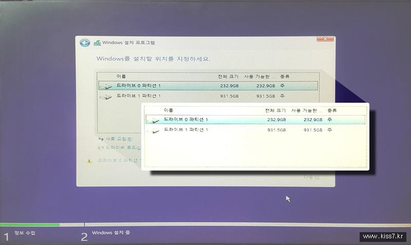 사진: 하드디스크 드라이브 파티션과 포맷 선택.