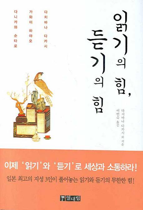[인용 카드] 읽기의 힘, 듣기의 힘 / 다치바다 다카시 외