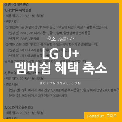 LG유플러스 멤버쉽 혜택 축소 안내
