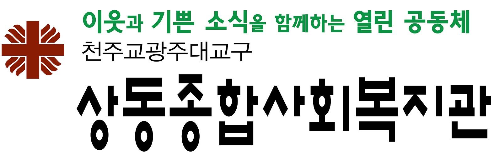 (재)상동종합사회복지관_logo