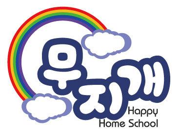 무지개행복한홈스쿨지역아동센터_logo