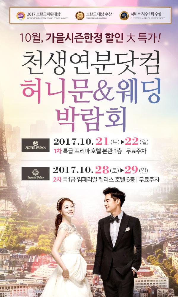 10월 가을시즌한정 할인 대특가! 천생연분닷컴 허니문&웨딩박람회에서 확인하세요!