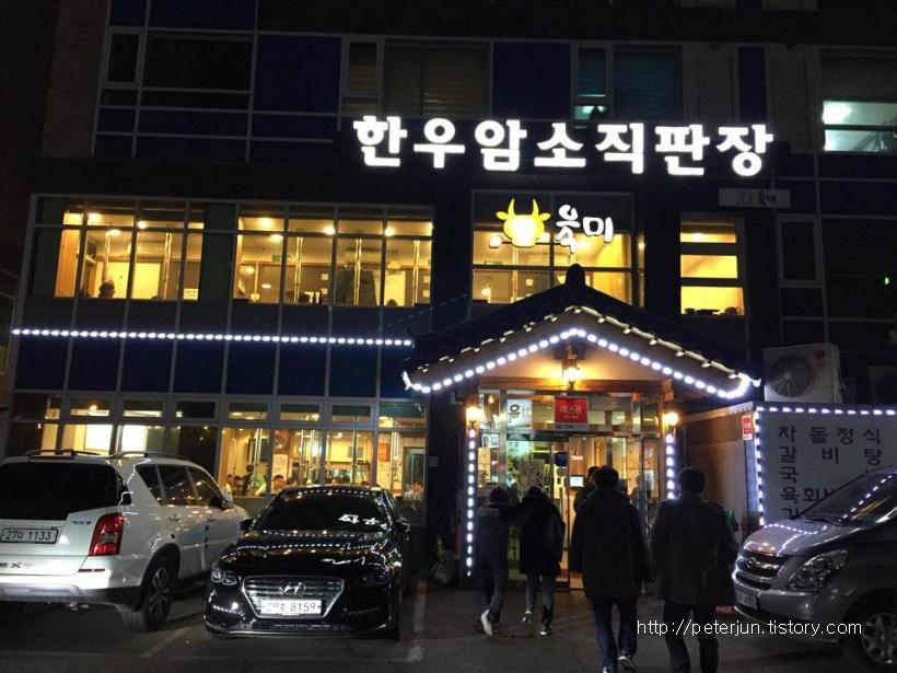 판교 맛집, 한우암소직판장 육미