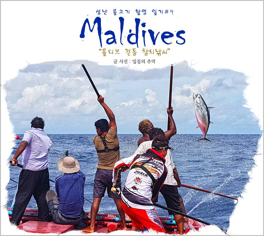 빈바늘에 참치가 우수수, 몰디브의 색다른 참치낚시