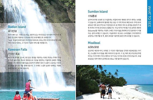 필리핀 여행책 pdf 다운로드