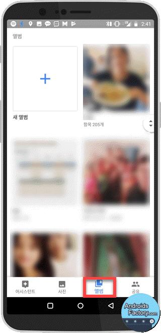 구글 사진 동기화 기존 앨범
