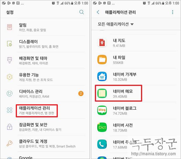 스마트폰 앱 데이터 SD 카드로 옮기는 방법