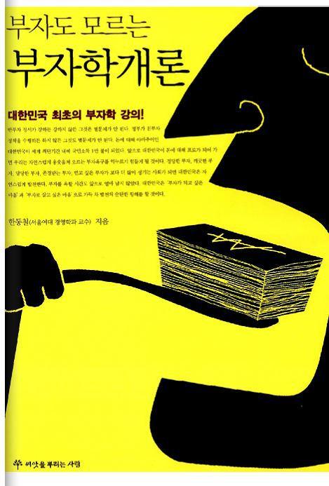 부자학개론 책 표지